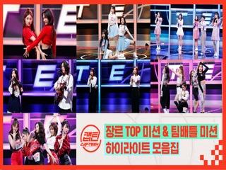 [캡틴] EP.5 장르 TOP 미션 & 팀배틀 미션 하이라이트 모음.ZIP★