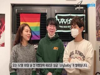 전기뱀장어 - [crybaby] 발매 인사 영상