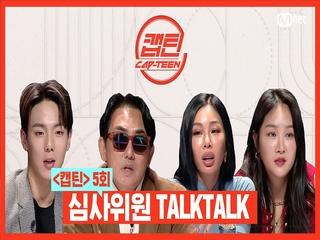 [캡틴] 심사위원 TALKTALK #5 l 목요일 저녁 8시 30분 Mnet