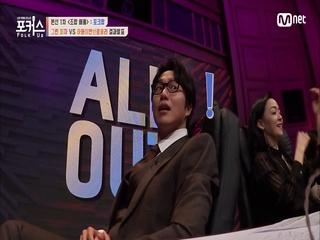 [5회] '충격의 ALL OUT' 합격자가 없는 상황? 역대급 반전으로 장내 술렁!