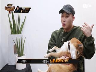 [10회] '내 팬들, 내 사람들을 위한 사랑' 따뜻함을 전하는 스윙스의 진심