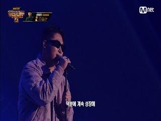 [10회] B Mine (feat. SUMIN) - 스윙스 @파이널 1R