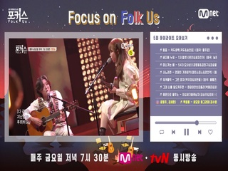 [포커스] Focus On Folk Us #5