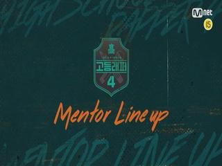 [#고등래퍼4] MENTOR LINE UP
