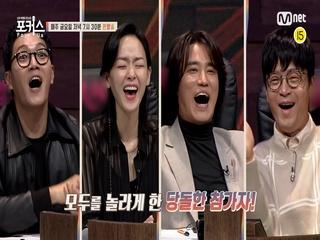 [예고/6회] 대진표가 잘못했네 잘못했어 -_-^ 美친 실력의 포크 최강자들의 대결!?