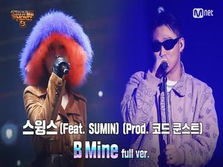 [10회/풀버전] ′B Mine′ (Feat. SUMIN) (Prod. 코드 쿤스트) - 스윙스 @파이널 1R full ver.