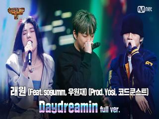 [10회/풀버전] ′Daydreamin′ (Feat. sogumm & 우원재) (Prod. Yosi & 코드 쿤스트) - 래원 @파이널 1R full ver.