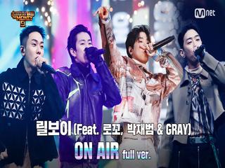 [10회/풀버전] ′ON AIR′ (Feat. 로꼬, 박재범 & GRAY) - 릴보이 @파이널 1R full ver.
