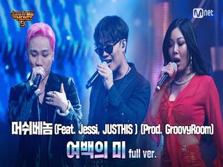 [10회/풀버전] '여백의 미' (Feat. Jessi, JUSTHIS ) (Prod. GroovyRoom) - 머쉬베놈 @파이널 2R full ver.