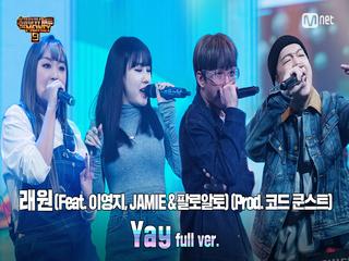 [10회/풀버전] 'Yay' (Feat. 이영지, JAMIE (제이미) & 팔로알토) (Prod. 코드 쿤스트) - 래원 @파이널 2R full ver.