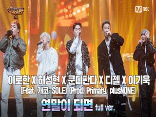 [10회/풀버전] ′연말이 되면′ (Feat. 개코, SOLE) (Prod. Primary, plusNONE) - 이로한, 허성현, 쿤디판다, 디젤, 이기욱 @스페셜 스테이지 full ver.