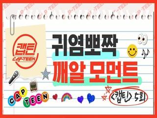 [캡틴] EP.5 귀염뽀짝 깨알 모먼트.ZIP l 목요일 저녁 8시 30분 Mnet