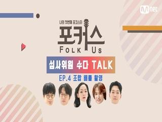 [심사위원 수다 Talk] EP.4 조합 배틀 촬영