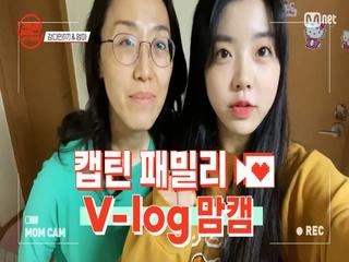 [캡틴] 패밀리 V-log 맘캠 | 팀배틀 미션 준비 #강다민