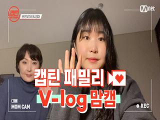 [캡틴] 패밀리 V-log 맘캠 | 팀배틀 미션 준비 #권연우