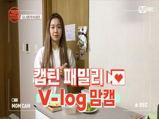 [캡틴] 패밀리 V-log 맘캠 | 팀배틀 미션 준비 #김나영