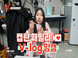 [캡틴] 패밀리 V-log 맘캠 | 팀배틀 미션 준비 #김한별