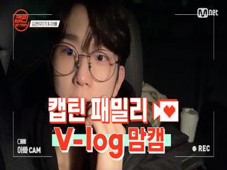 [캡틴] 패밀리 V-log 맘캠 | 팀배틀 미션 준비 #김현우