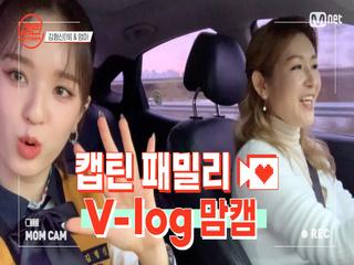 [캡틴] 패밀리 V-log 맘캠 | 팀배틀 미션 준비 #김형신