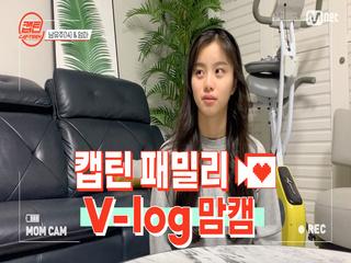 [캡틴] 패밀리 V-log 맘캠 | 팀배틀 미션 준비 #남유주