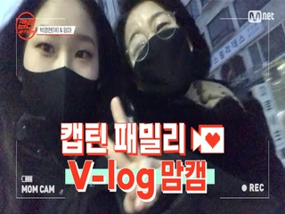 [캡틴] 패밀리 V-log 맘캠 | 팀배틀 미션 준비 #박경현