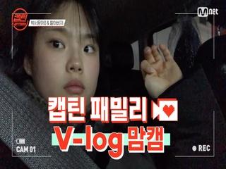 [캡틴] 패밀리 V-log 맘캠 | 팀배틀 미션 준비 #박서윤