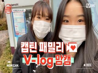 [캡틴] 패밀리 V-log 맘캠 | 팀배틀 미션 준비 #박혜림