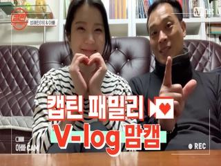 [캡틴] 패밀리 V-log 맘캠 | 팀배틀 미션 준비 #성혜린