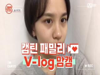 [캡틴] 패밀리 V-log 맘캠 | 팀배틀 미션 준비 #송수우