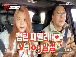 [캡틴] 패밀리 V-log 맘캠 | 팀배틀 미션 준비 #오서현