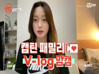 [캡틴] 패밀리 V-log 맘캠 | 팀배틀 미션 준비 #유다원