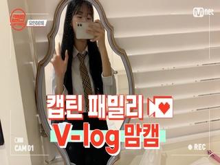 [캡틴] 패밀리 V-log 맘캠 | 팀배틀 미션 준비 #유민하