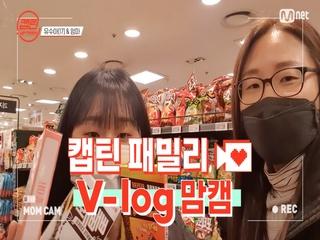 [캡틴] 패밀리 V-log 맘캠 | 팀배틀 미션 준비 #유수아