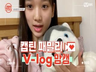 [캡틴] 패밀리 V-log 맘캠 | 팀배틀 미션 준비 #유아연