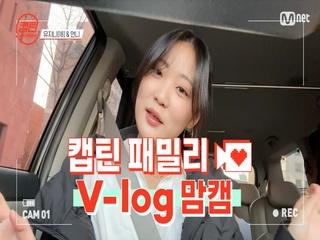[캡틴] 패밀리 V-log 맘캠 | 팀배틀 미션 준비 #유지니