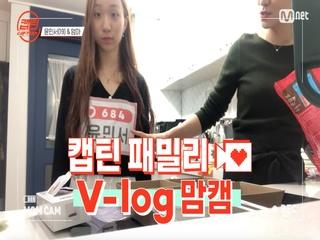 [캡틴] 패밀리 V-log 맘캠 | 팀배틀 미션 준비 #윤민서