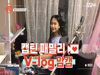 [캡틴] 패밀리 V-log 맘캠 | 팀배틀 미션 준비 #윤지우