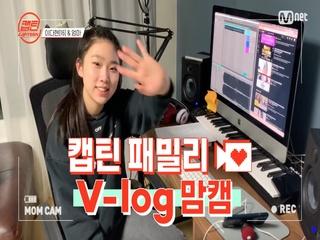 [캡틴] 패밀리 V-log 맘캠 | 팀배틀 미션 준비 #이다현