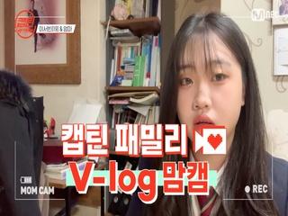[캡틴] 패밀리 V-log 맘캠 | 팀배틀 미션 준비 #이서빈