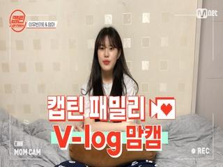 [캡틴] 패밀리 V-log 맘캠 | 팀배틀 미션 준비 #이유빈