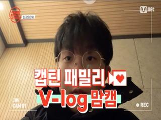 [캡틴] 패밀리 V-log 맘캠 | 팀배틀 미션 준비 #전정인