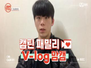[캡틴] 패밀리 V-log 맘캠 | 팀배틀 미션 준비 #조성호