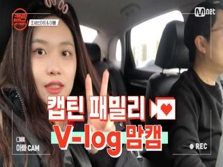 [캡틴] 패밀리 V-log 맘캠 | 팀배틀 미션 준비 #조세빈