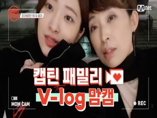 [캡틴] 패밀리 V-log 맘캠 | 팀배틀 미션 준비 #조아영