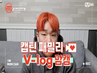 [캡틴] 패밀리 V-log 맘캠 | 팀배틀 미션 준비 #최민서