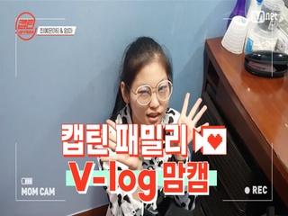 [캡틴] 패밀리 V-log 맘캠 | 팀배틀 미션 준비 #최예은