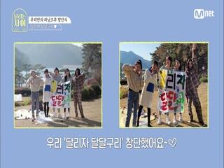 [3회] 달달구리 창단식을 위한 현수막 만들기! 그리고 첫 완주를 축하하는 메달을 받게된 멤버들