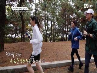 [3회] '발목 인대 손상' 청하를 위해 속도를 맞춰 달리는 하니X츄의 깊은 배려