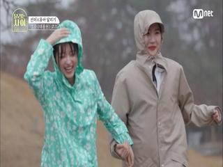 [3회] '우리 진짜 미친 애들 같아ㅋㅋㅋ' 장대비에 텐션 올라간 '우비 자매' 선미X유아!