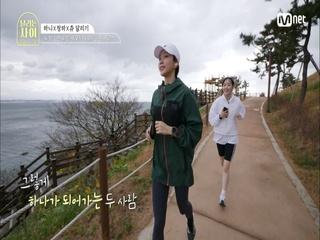 [3회] '같은 풍경, 같은 호흡, 같은 속도…' 달리기로 하나가 되어가는 하니와 츄